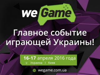 WEGAME – Ukraine's main game event