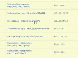 Важно! Спам Атака на сайт!