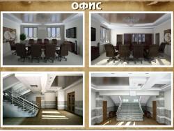 Slavyansk का कार्यालय
