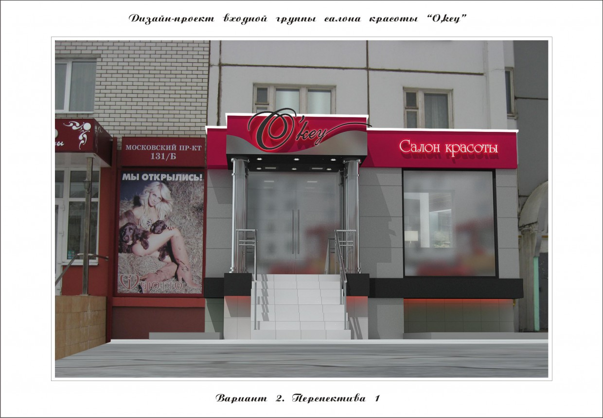Beauty salon entrance in 3d max vray image