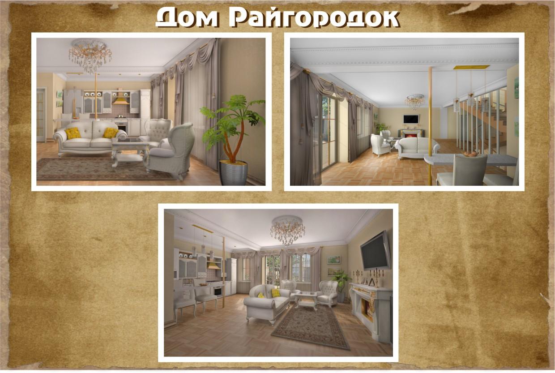 Living room d. Rayhorodok in 3d max vray 3.0 image
