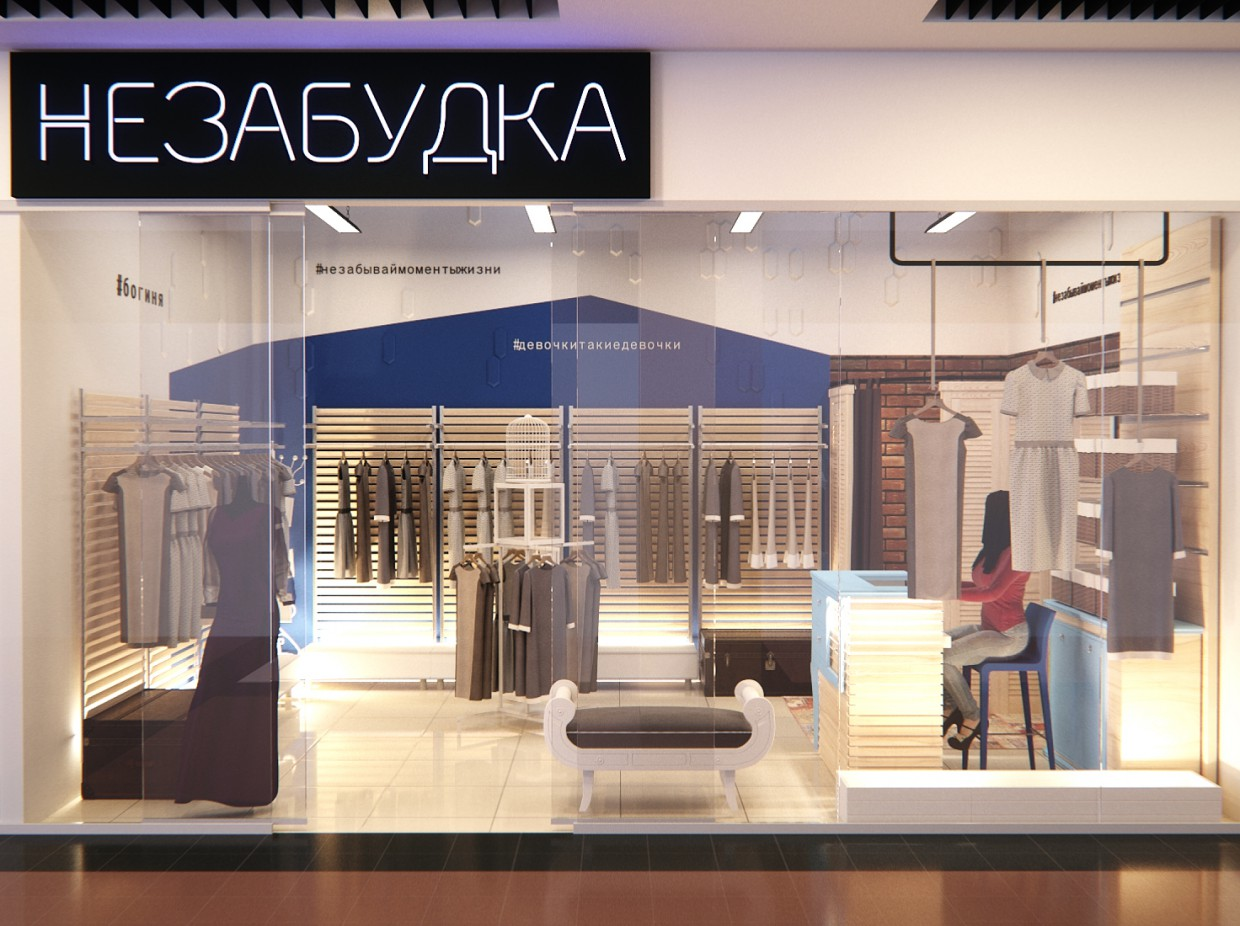 "Clothing store ""Don't forget"" in 3d max corona render image"