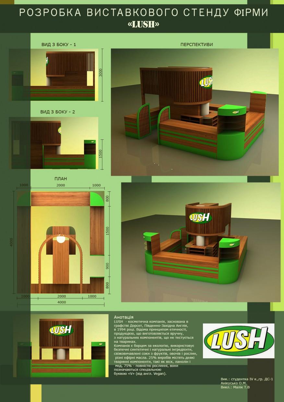 выставочный стенд в 3d max vray изображение