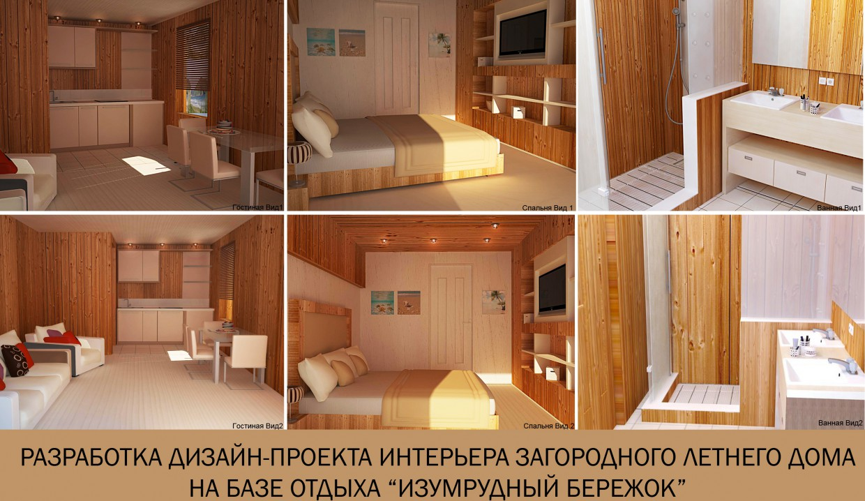 3d visualization of the project in the Design project of the summer house 3d max, render vray of Катерина