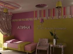 Alina's nursery