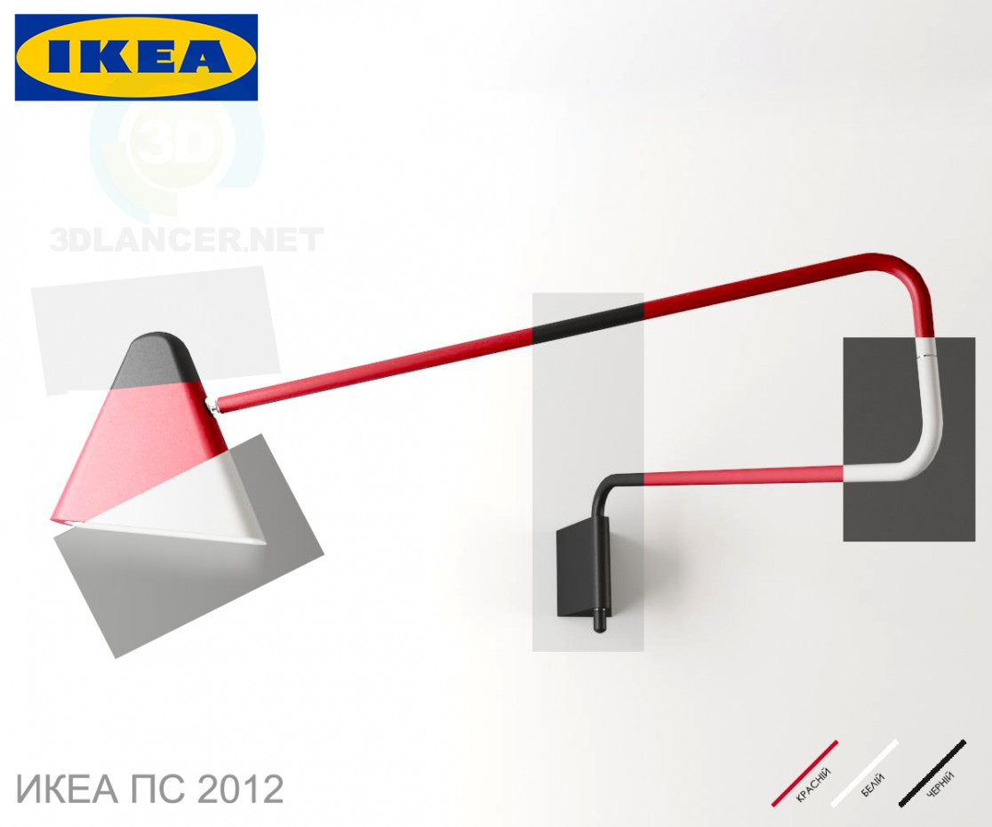 3d model IKEA PS 2012 - preview