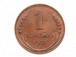 1 Копійка 1924р Монета СРСР