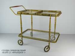 СТОЛИК сервировочном КАРЛ-21 ФРАНЦІЯ-1