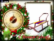 Sledge from Santa Claus